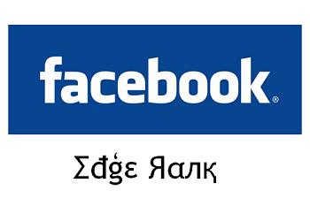 ¿Por qué mis publicaciones en Facebook no le llegan a todos mis fans?